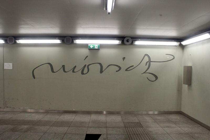 fovarosi.blog.hu: Metro4-MoriczZsigmondKorter-20150726-04 - indafoto.hu